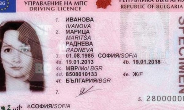 buy Bulgarian driving licence