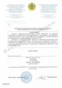 Kazakhstan death certificate