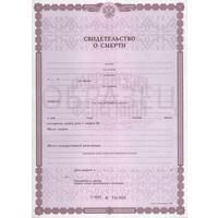 Buy Russian death certificate