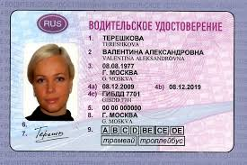 buy Russian driving license