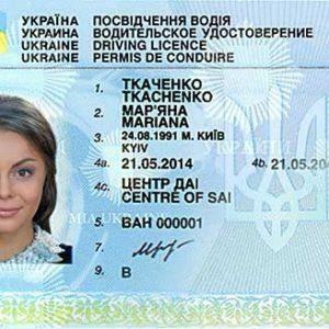 buy Ukrainian driving license